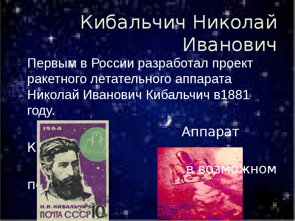 Кибальчич Николай Иванович Первым в России разработал проект ракетного летате...