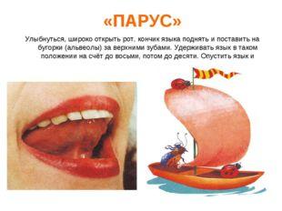 «ПАРУС» Улыбнуться, широко открыть рот, кончик языка поднять и поставить на б