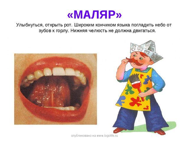 «МАЛЯР» Улыбнуться, открыть рот. Широким кончиком языка погладить небо от зуб...