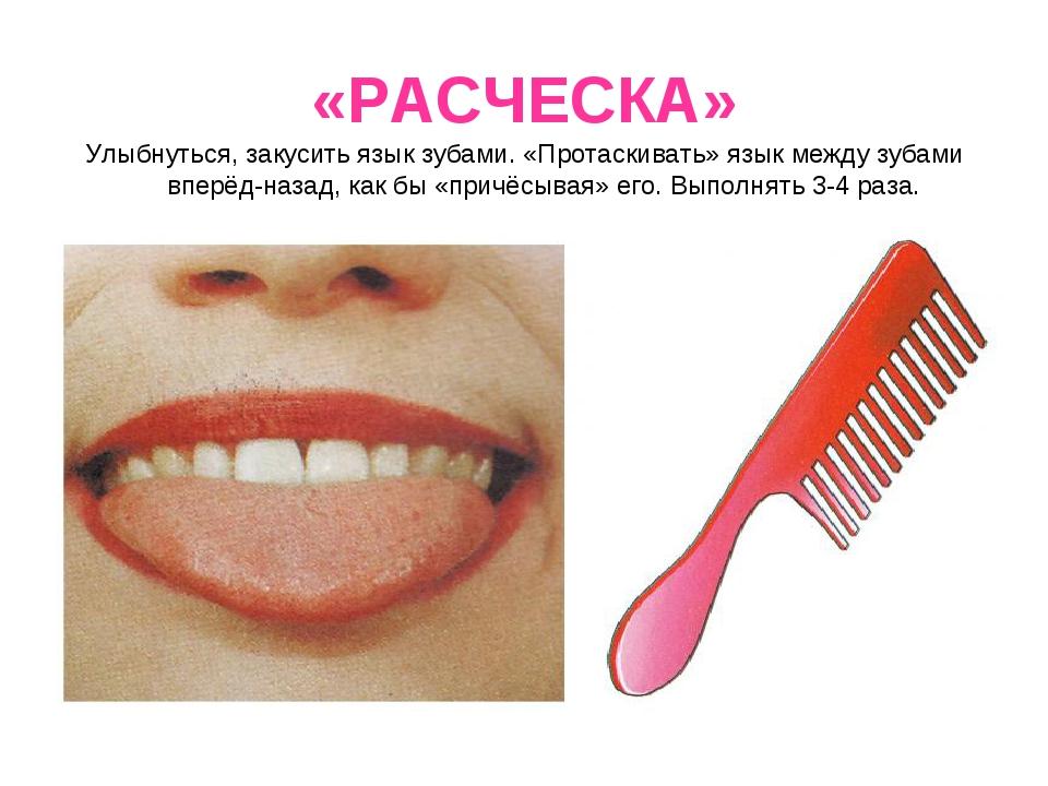 «РАСЧЕСКА» Улыбнуться, закусить язык зубами. «Протаскивать» язык между зубами...
