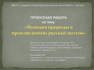 МБОУ «Средняя общеобразовательная школа №15» г. Калуги Проектная группа (учащ