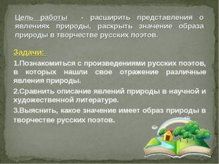 Задачи: Познакомиться с произведениями русских поэтов, в которых нашли свое о