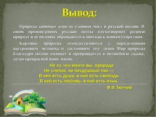 Природа занимает одно из главных мест в русской поэзии. В своих произведения