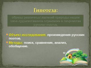 Объект исследования: произведения русских поэтов. Методы: поиск, сравнение, а