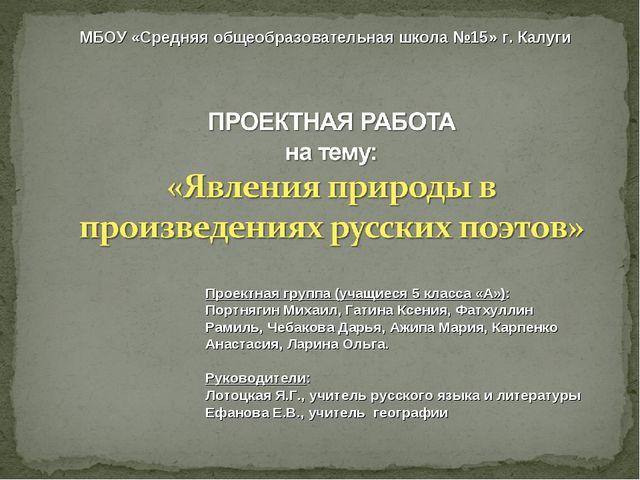 МБОУ «Средняя общеобразовательная школа №15» г. Калуги Проектная группа (учащ...