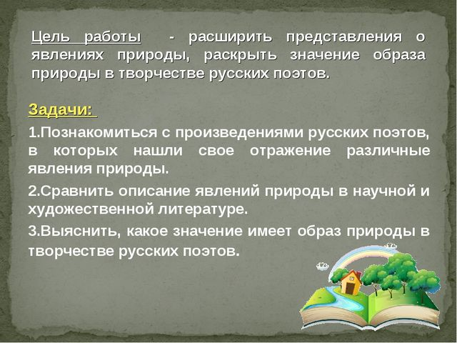Задачи: Познакомиться с произведениями русских поэтов, в которых нашли свое о...