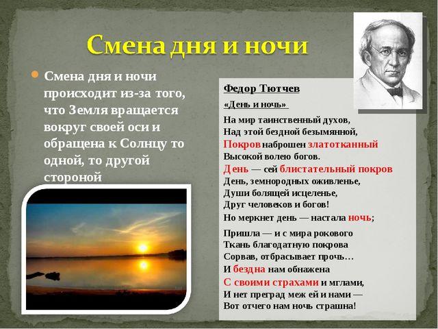 Смена дня и ночи происходит из-за того, что Земля вращается вокруг своей оси...