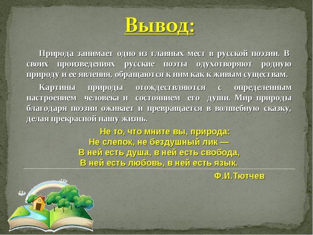Природа занимает одно из главных мест в русской поэзии. В своих произведения...