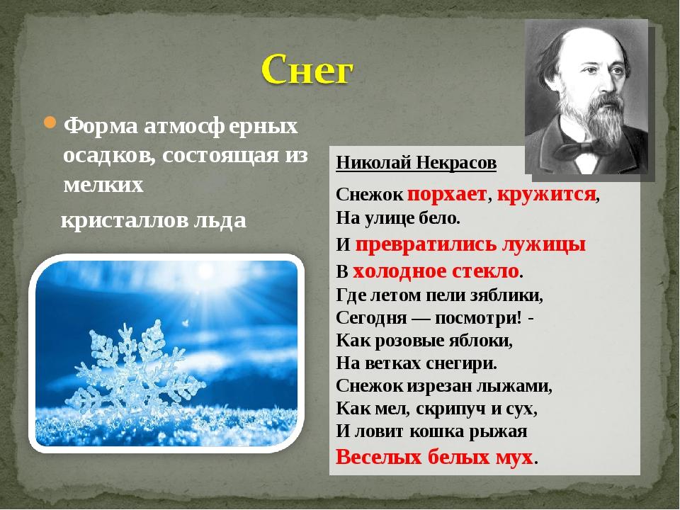 Формаатмосферных осадков, состоящая из мелких кристаллов льда Николай Некра...