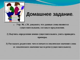 Домашнее задание. Упр. 96, с.56. докажите, что данные слова являются существ