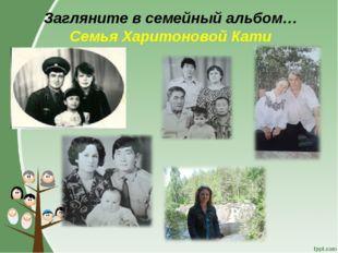 Загляните в семейный альбом… Семья Харитоновой Кати