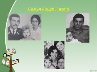 Семья Коцур Насти