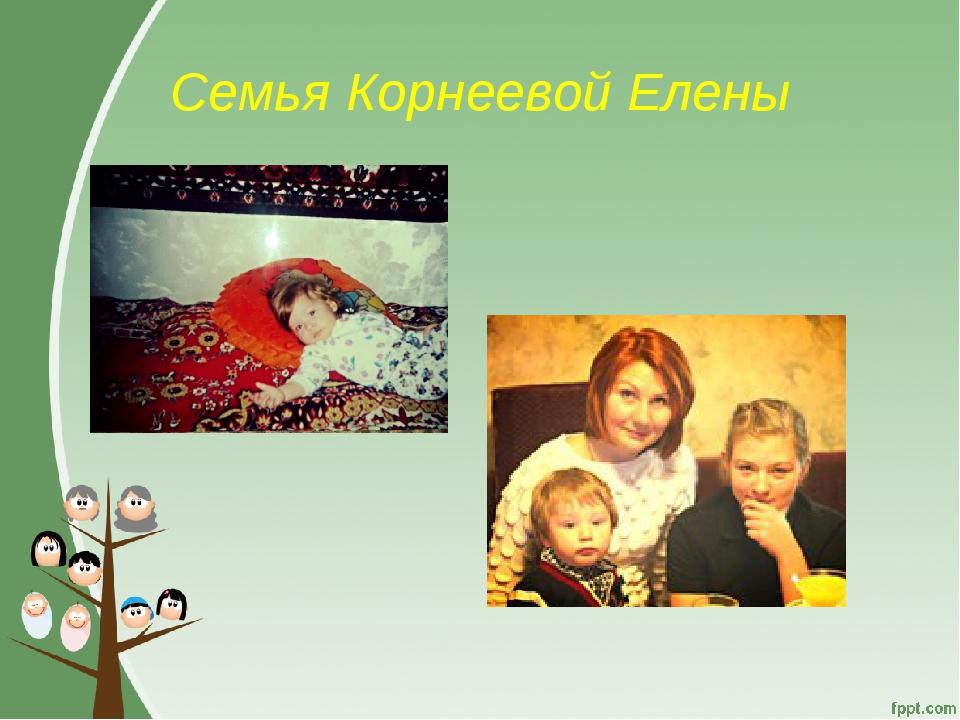 Семья Корнеевой Елены