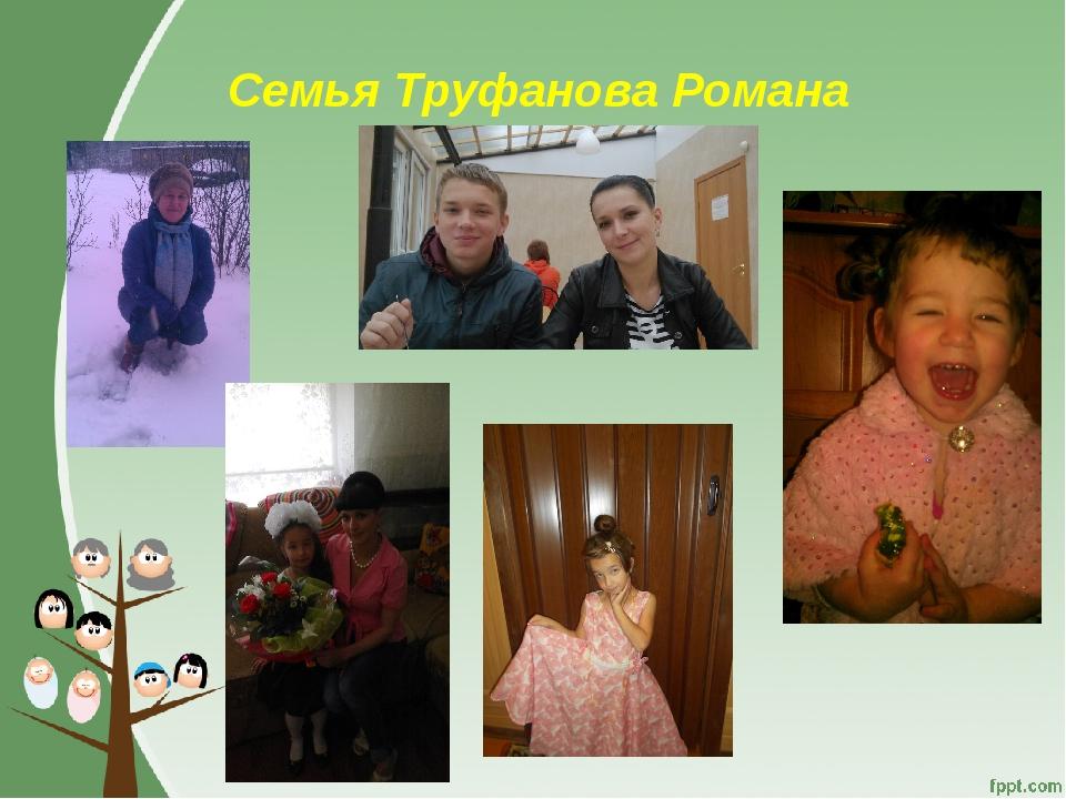 Семья Труфанова Романа
