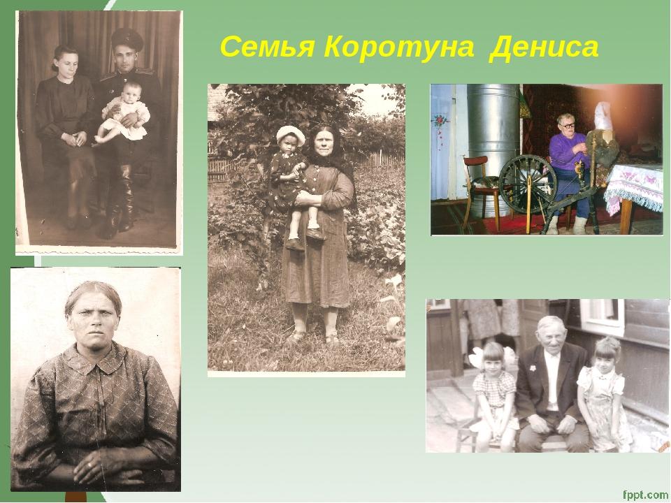 Семья Коротуна Дениса