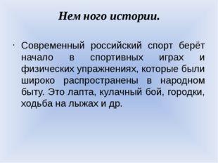 Немного истории. Современный российский спорт берёт начало в спортивных играх