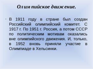 Олимпийское движение. В 1911 году в стране был создан Российский олимпийский