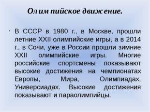 Олимпийское движение. В СССР в 1980 г., в Москве, прошли летние XXII олимпийс
