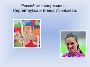 Российские спортсмены - Сергей Бубка и Елена Исинбаева.