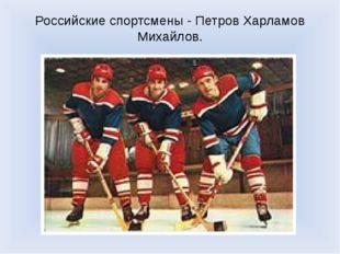 Российские спортсмены - Петров Харламов Михайлов.