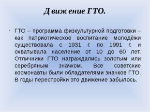 Движение ГТО. ГТО – программа физкультурной подготовки – как патриотическое в