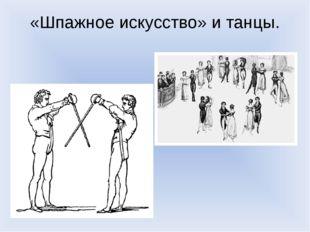 «Шпажное искусство» и танцы.