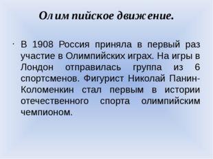 Олимпийское движение. В 1908 Россия приняла в первый раз участие в Олимпийски