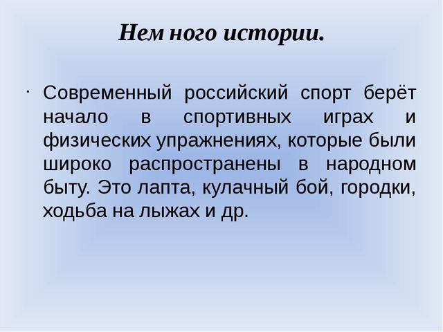 Немного истории. Современный российский спорт берёт начало в спортивных играх...