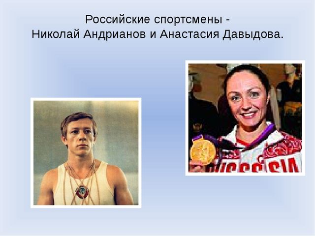 Российские спортсмены - Николай Андрианов и Анастасия Давыдова.