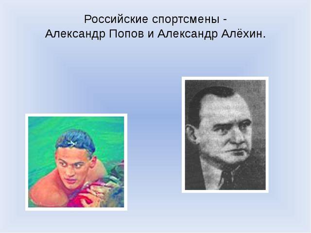 Российские спортсмены - Александр Попов и Александр Алёхин.
