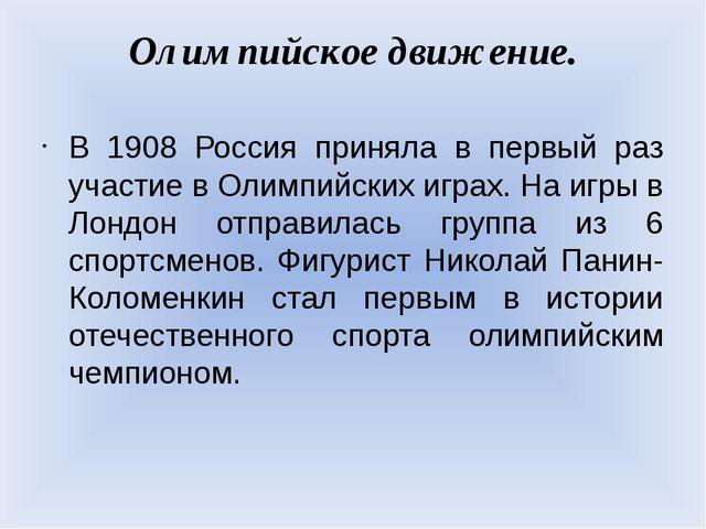 Олимпийское движение. В 1908 Россия приняла в первый раз участие в Олимпийски...