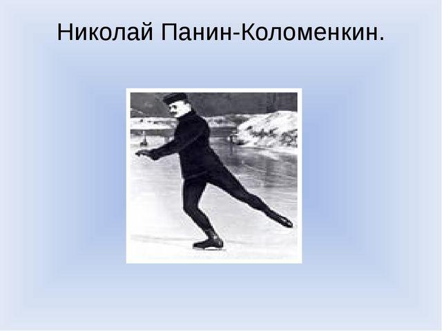 Николай Панин-Коломенкин.