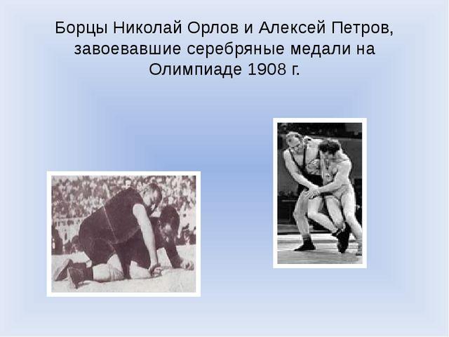 Борцы Николай Орлов и Алексей Петров, завоевавшие серебряные медали на Олимпи...