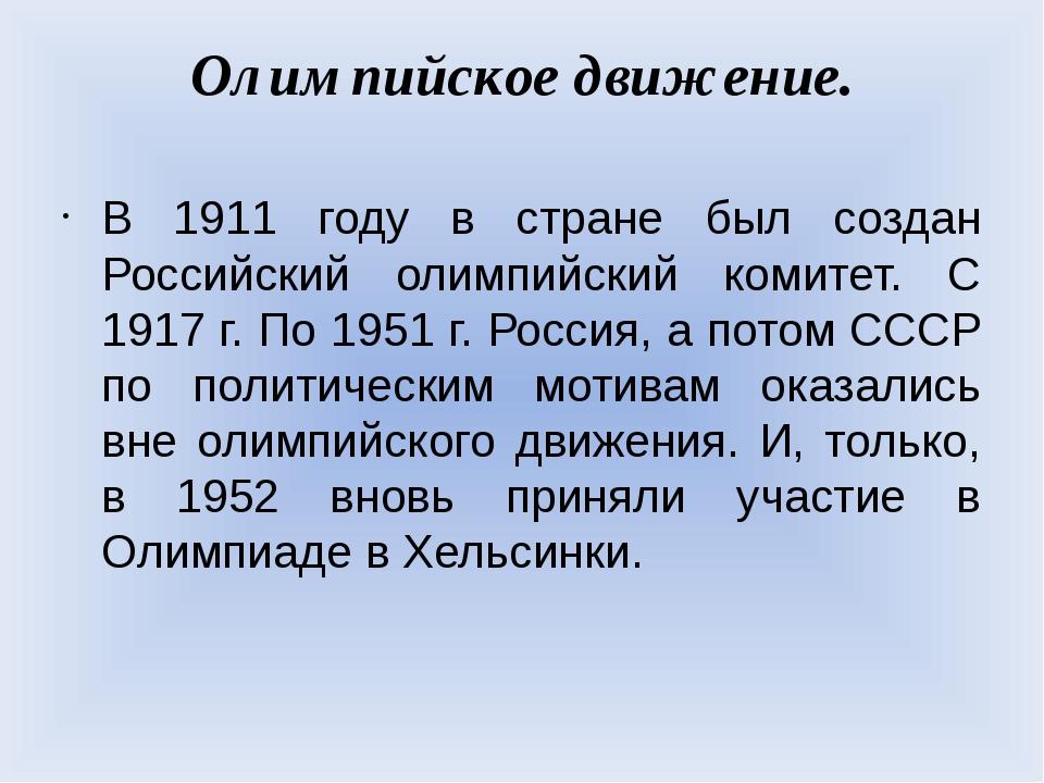 Олимпийское движение. В 1911 году в стране был создан Российский олимпийский...