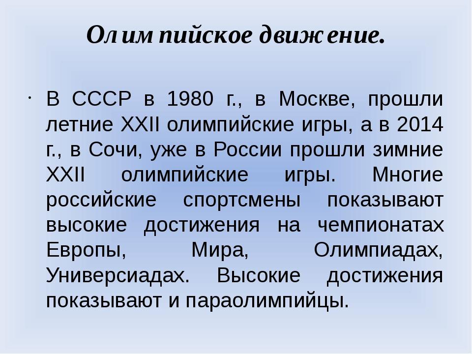 Олимпийское движение. В СССР в 1980 г., в Москве, прошли летние XXII олимпийс...