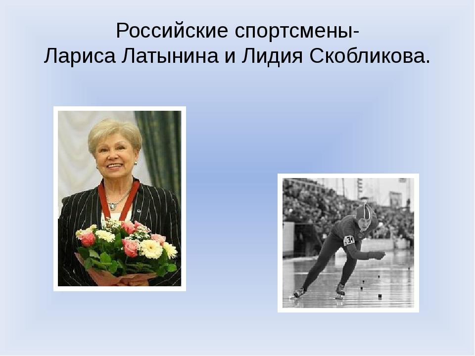 Российские спортсмены- Лариса Латынина и Лидия Скобликова.