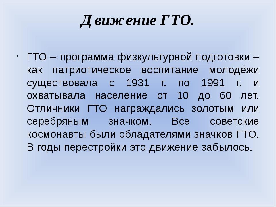 Движение ГТО. ГТО – программа физкультурной подготовки – как патриотическое в...