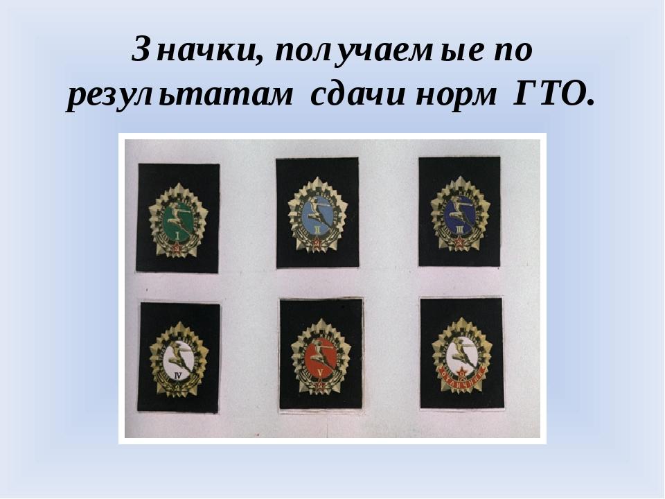 Значки, получаемые по результатам сдачи норм ГТО.