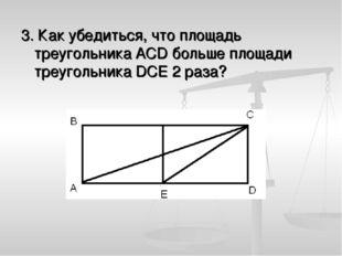 3. Как убедиться, что площадь треугольника ACD больше площади треугольника DC