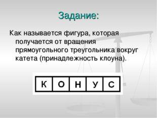 Задание: Как называется фигура, которая получается от вращения прямоугольного