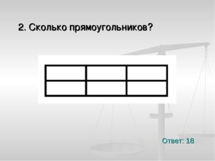 Ответ: 18 2. Сколько прямоугольников?