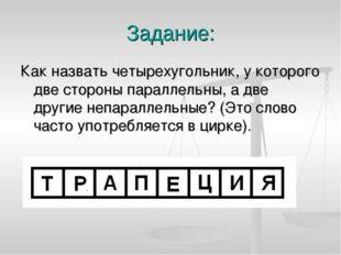 Задание: Как назвать четырехугольник, у которого две стороны параллельны, а д