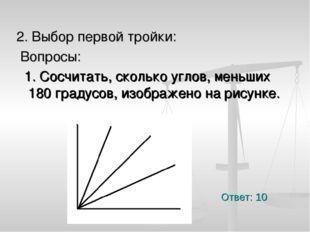 2. Выбор первой тройки: Вопросы: 1. Сосчитать, сколько углов, меньших 180 гра