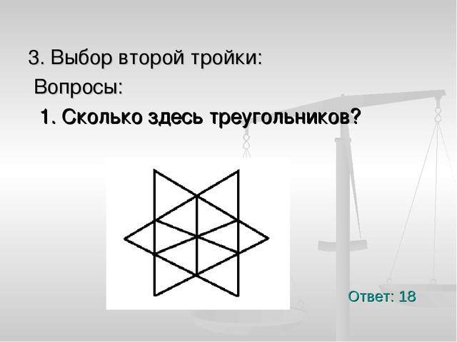 Ответ: 18 3. Выбор второй тройки: Вопросы: 1. Сколько здесь треугольников?