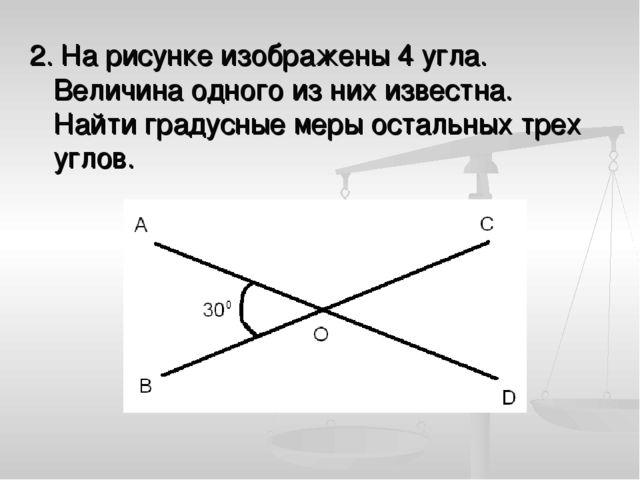 2. На рисунке изображены 4 угла. Величина одного из них известна. Найти граду...