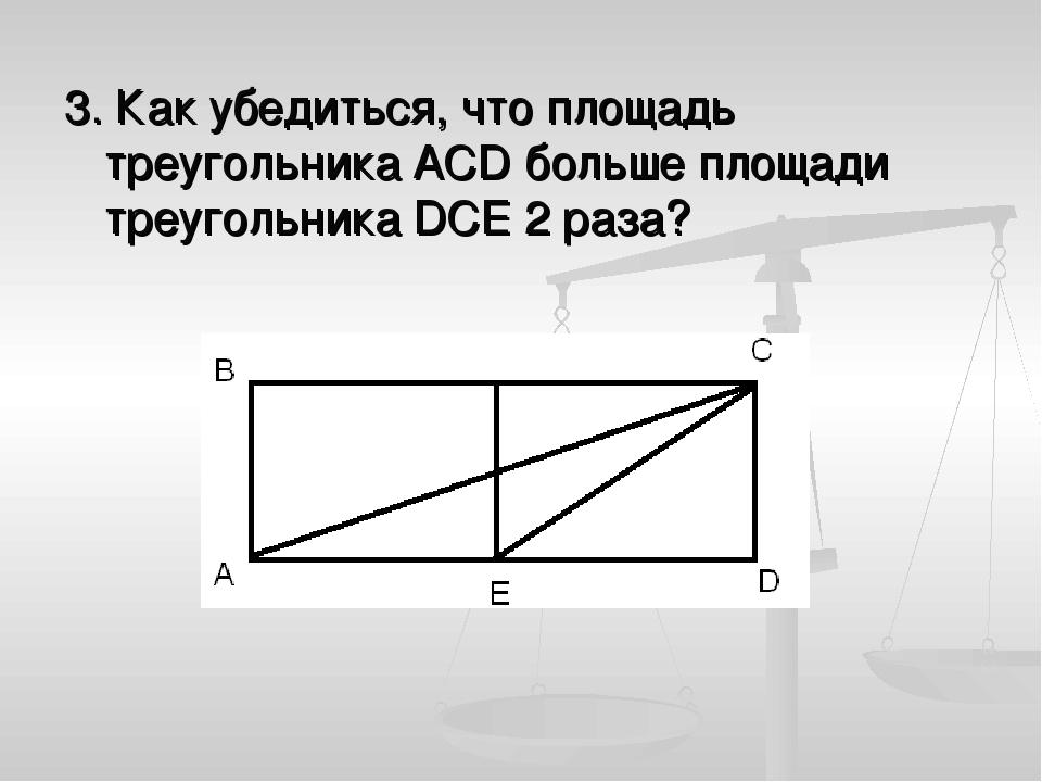 3. Как убедиться, что площадь треугольника ACD больше площади треугольника DC...