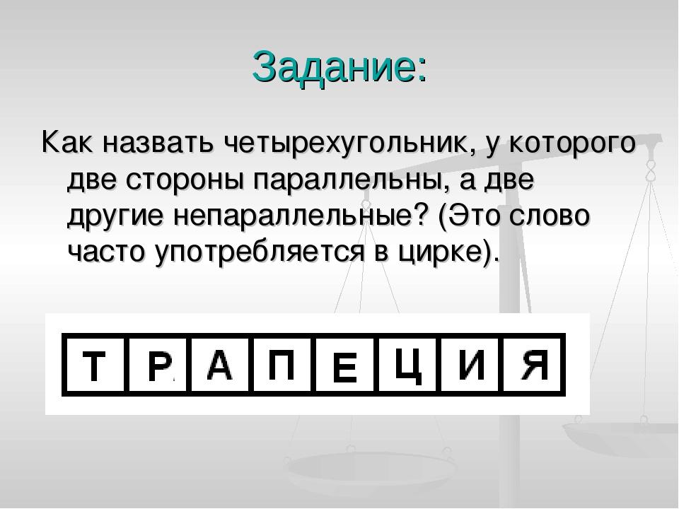 Задание: Как назвать четырехугольник, у которого две стороны параллельны, а д...