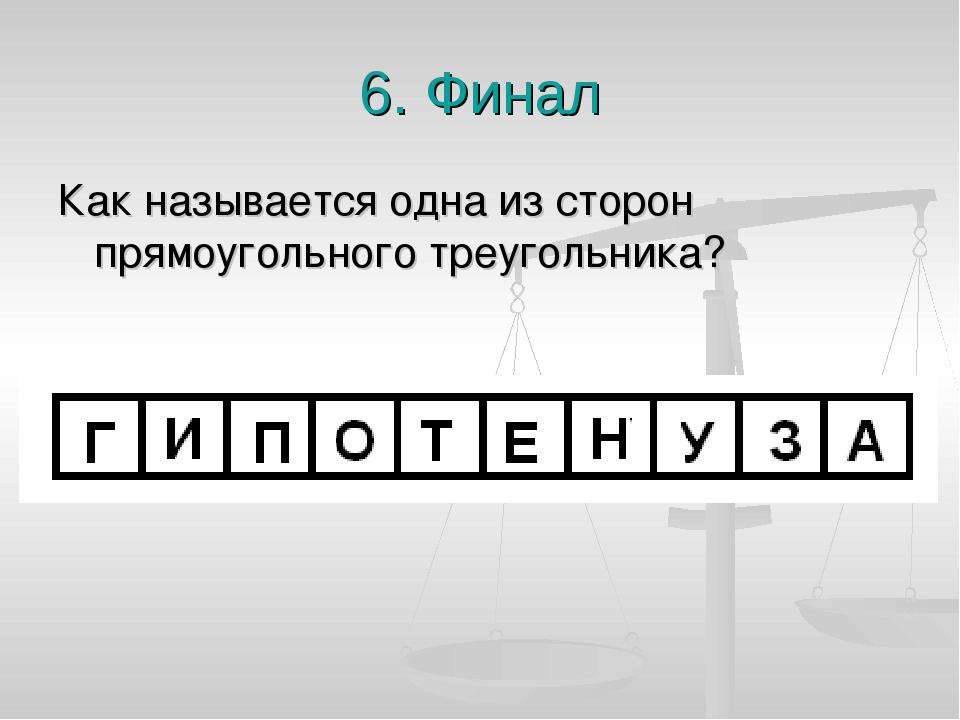 6. Финал Как называется одна из сторон прямоугольного треугольника?