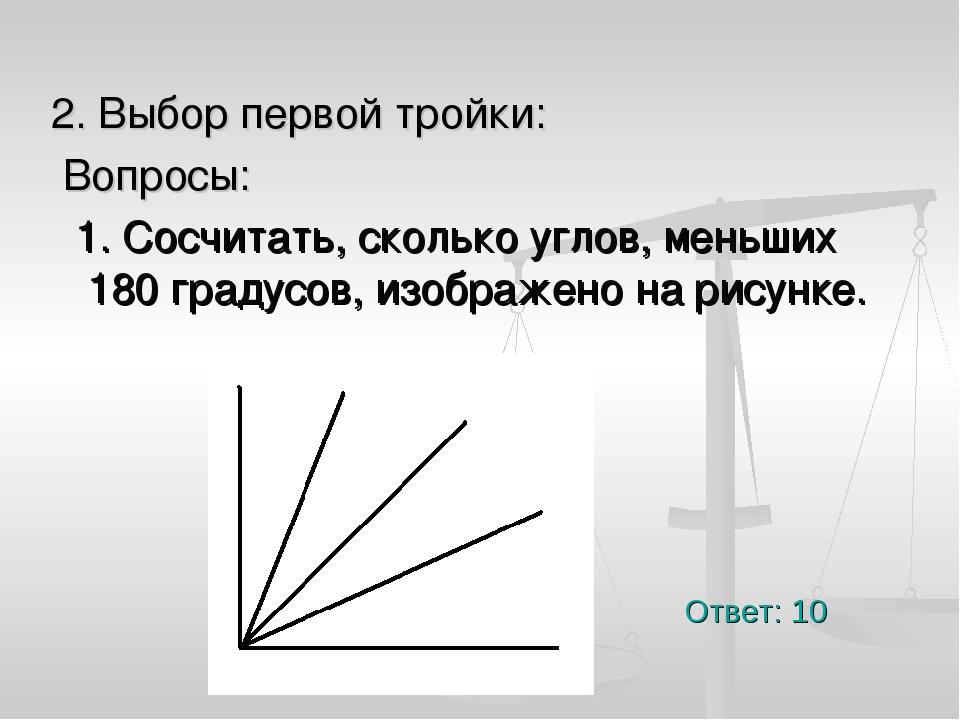 2. Выбор первой тройки: Вопросы: 1. Сосчитать, сколько углов, меньших 180 гра...