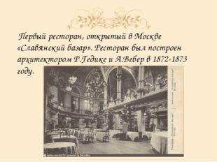 Первый ресторан, открытый в Москве «Славянский базар». Ресторан был построен